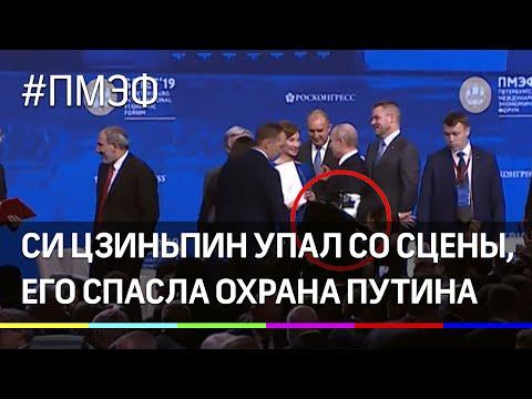 Си Цзиньпин упал со сцены, охрана Путина спасла его