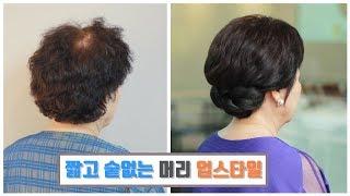 짧고 숱없는 머리 업스타일/Updo hairstyle …