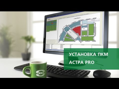 Установка ПКМ Астра Pro