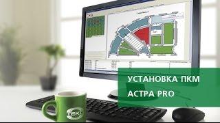 видео Программа