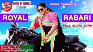 ROYAL RABARI LATEST SONG -2020 ( FULL AUDIO SONG)