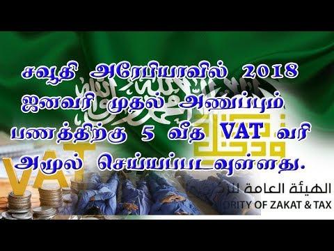 Saudi Arabia will implement 5% VAT on money transfer fee from January 2018