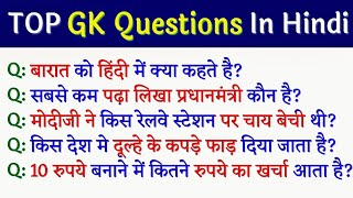 Top gk / general knowledge / important general knowledge Question with answer/ funny gk qna