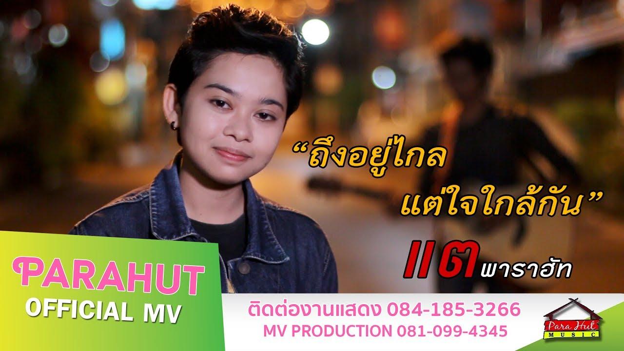 thung-xyu-kil-tae-ci-kil-kan-tae-pha-ra-hath-official-mv-parahut-music-channel
