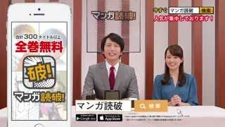 マンガ読破!テレビCM(15秒編)