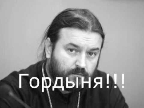 Протоиерей Андрей Ткачёв: гордыня.