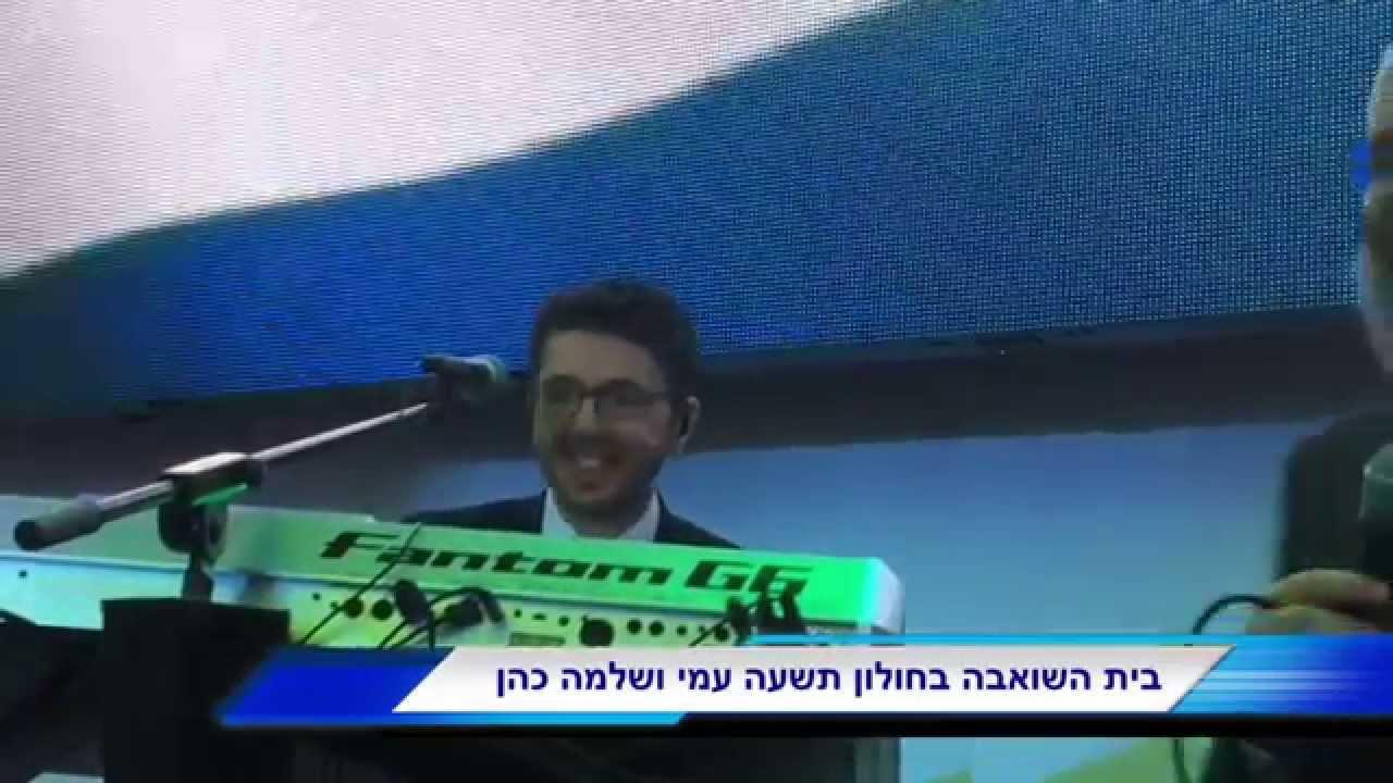 """שלמה כהן & עמי כהן שמחת בית השואבה חולון תשע""""ה באולמי קאסיה"""