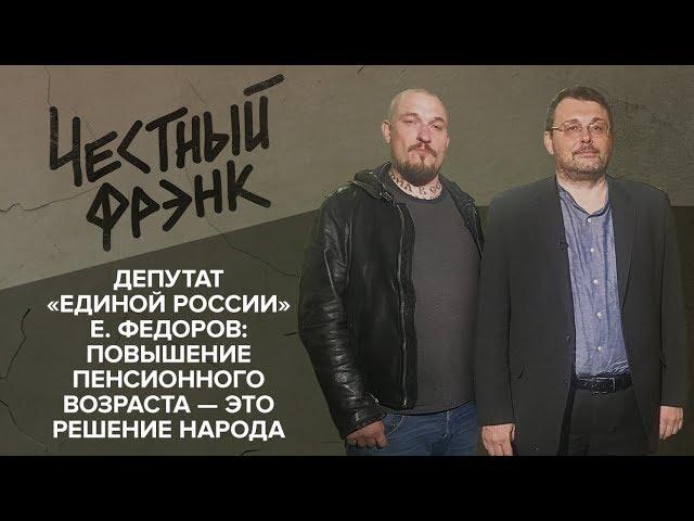 Фёдоров: Повышение пенсионного возраста - это решение народа