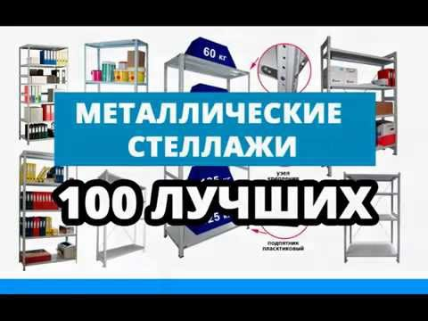 Стеллажи металлические, стеллажи для склада и офиса