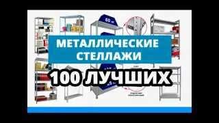 Стеллажи металлические, стеллажи для склада и офиса(, 2015-11-26T07:42:59.000Z)
