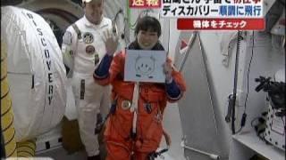 宇宙飛行士・山崎直子さんを乗せたスペースシャトル「ディスカバリー」...