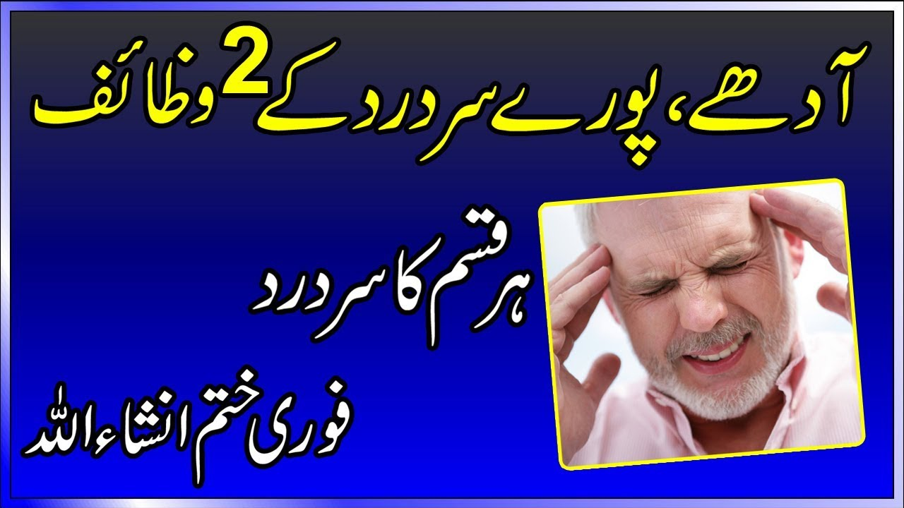 Dua For Headache | Migraine Headaches Treatment At Home