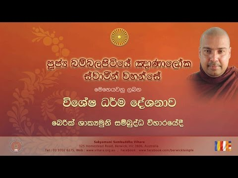 Dhamma Sermon (Day 1) - Most Ven Bambalapitiye Gnanaloka Thero (2017-04-14)