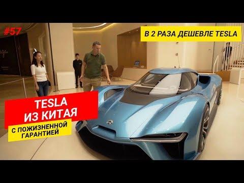 Электромобиль из Китая обгоняет BMW X5 - NIO ES6, NIO ES8. Tesla или китайская машина, что выбрать ?
