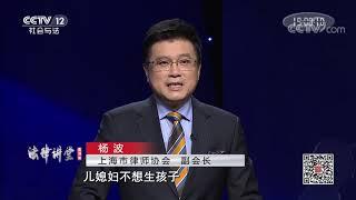 《法律讲堂(生活版)》 20200626 非生父争夺抚养权| CCTV社会与法