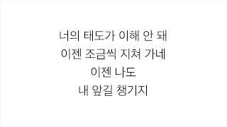 마마무 (MAMAMOO)-「너나해 EGOTISTIC」[LYR...