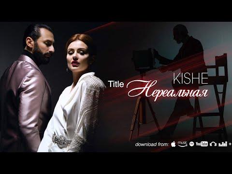 Смотреть клип Kishe - Нереальная
