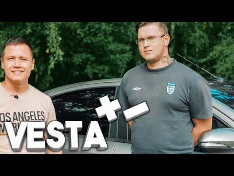 Lada Vesta - Отзыв владельца. Все плюсы и минусы   Как купить Весту с пробегом.