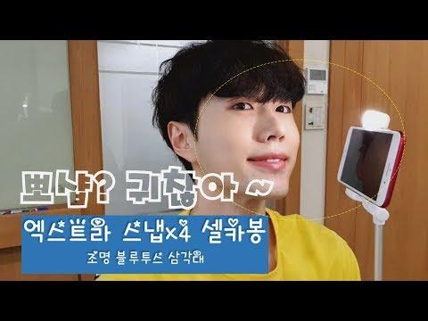 [live 다시보기] 셀카봉 추천! '엑스트라 스냅4 셀카봉' 셀카봉+조명+삼각대+블루투스 리모컨까지 한 번에 싹~