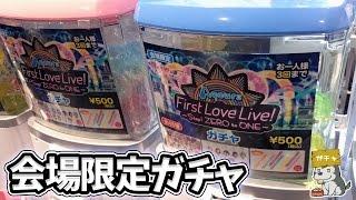 1回500円!Aqours 1st Live 会場限定ガチャで梨子ちゃんをひねり出す!!【ラブライブ!サンシャイン!!】