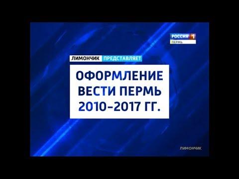 Оформление заставок Вести-Пермь (2010-2017 гг.)