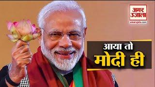 PM Modi के वो खास Dialogues जिसने Modi को बनाया सियासत का 'बाहुबली'