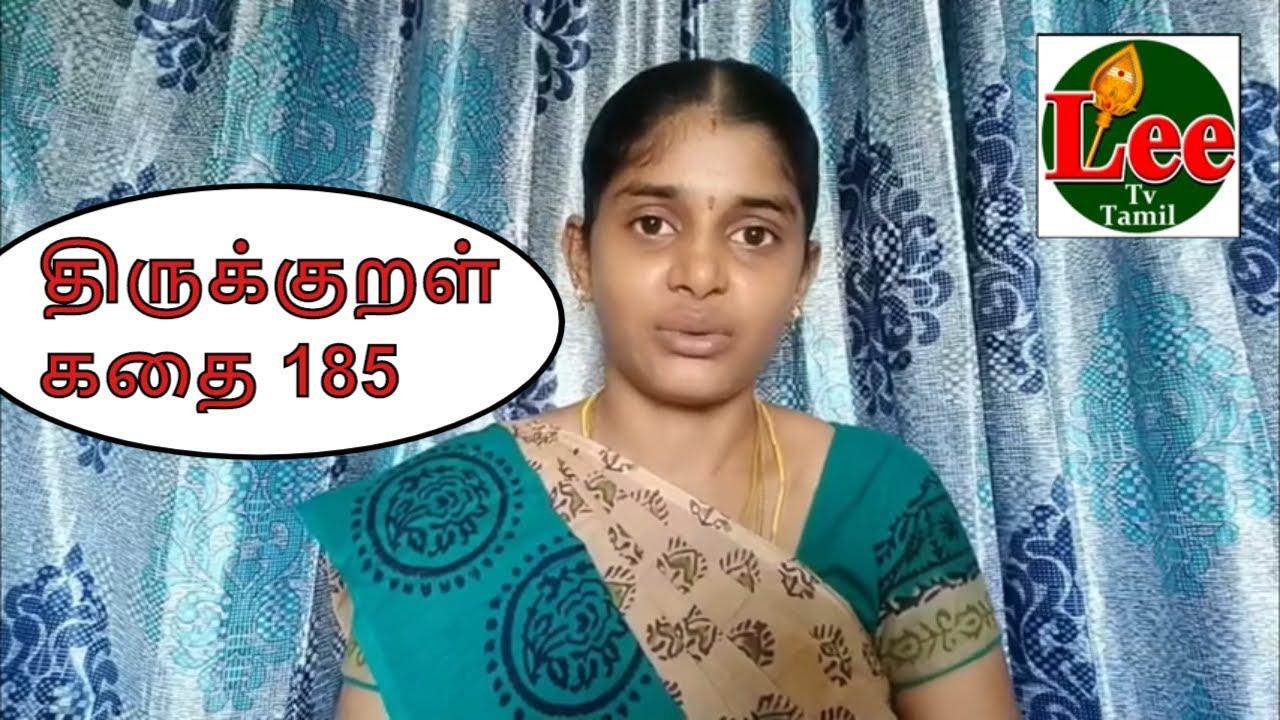 திருக்குறள் கதை185   Tamil   Lee Tv Tamil   Tamil Speech Story   Thirukkural Story
