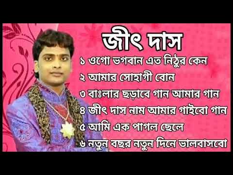 Jeet das.. Bangali song 🎵