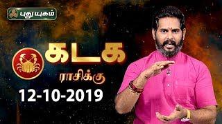 Rasi Palan | Kadagam | கடக ராசி நேயர்களே! இன்று உங்களுக்கு…| Cancer | 12/10/2019