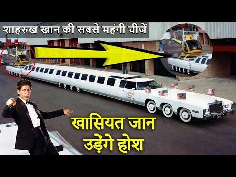 शाहरुख खान की सबसे महंगी चीजें, कीमत जानकर उड़ जायेंगे होश