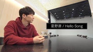 星野源 5th アルバム『POP VIRUS』より Hello Song【星野源と聴く試聴動...