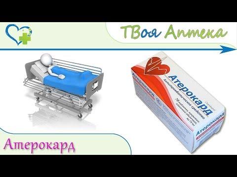 Атерокард таблетки - показания, описание, отзывы (Клопидогрел) - инфаркт миокарда