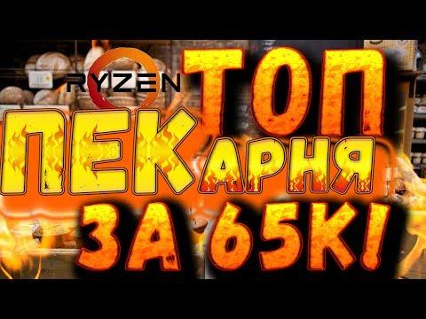 СБОРКА ПК НА RYZEN ЗА 65К РУБЛЕЙ! R5 1600 + GTX 1060. Сбалансированный пк для настоящего геймера!
