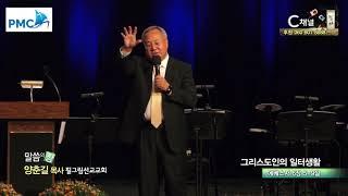 필그림교회 양춘길 목사 -그리스도의 일터생활