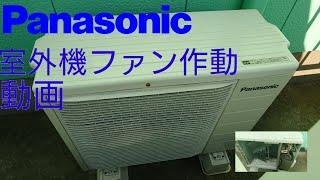 パナソニック ルームエアコン 作動動画