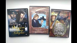 Любимые советские фильмы детства. Обзор двд дисков