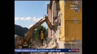 إيطاليا- قتلى وجرحى ومفقودين في زلزال مدمّر ضرب وسط البلاد/ ياقوت دندشي
