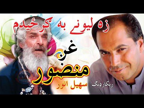 Za Lewanay Ba Garzedam' Pashto New Song By' M Gul Mansoor