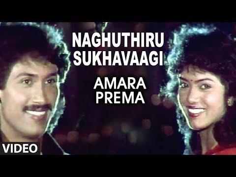 Naghuthiru Sukhavaagi Video Song | Amara Prema | Kumar Bangarappa, Chandrika, Shivaranjani