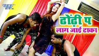 भोजपुरी का सबसे जबरदस्त गाना - Dhondhi Pa Lag Jayi Tanka - Narendra Anmol - Bhojpuri Hit Songs 2018