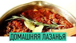 Домашняя ЛАЗАНЬЯ | Как приготовить лазанью с соусом болоньезе  | Простой рецепт лазаньи | Lasagna