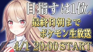 【ポケモンUSUM】世界一位決定直前!?レート最終日朝まで生放送!!