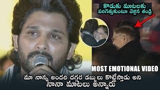 EMOTIONAL VIDEO : Allu Arjun Emotional Words About His Father | Allu Aravind | Daily Culture