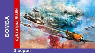 Бомба / The Bomb. Сериал. 3 Серия. StarMedia. Экшн(, 2014-03-22T11:00:02.000Z)