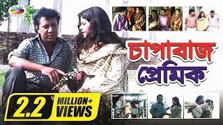 Chapabaz Premik | চাপাবাজ প্রেমিক | Chapabaz | CD ZONE