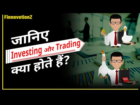 Basics of share market | जानिए trading and investing क्या होते है