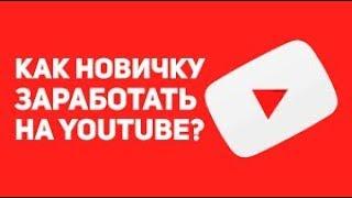 Как заработать на чужих видео в ютубе. Сколько можно заработать на роликах ютуб?
