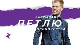 """Евгений Пересветов """"Разрывая петлю одиночества"""" 22 сентября"""