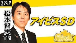 【競馬ブック】松本智志TMの推奨馬(アイビスサマーダッシュ 2017年7月30日) thumbnail