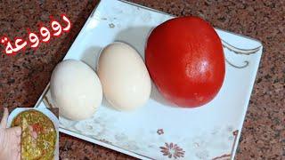 هاتى واحدة طماطم و2 بيضة وشوفى الأكلة الجامدة دى مش هتحتاجى غير العيش والسلطة،اتحداكى هتقومى تعمليها